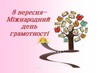 8 вересня - Міжнародний день грамотності.